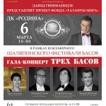 """Дворец культуры """"Родина"""" приглашает на гала-концерт трех басов"""