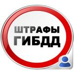 Узнать об имеющихся штрафах можно в ГИБДД Бердска