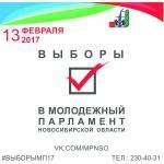 Кандидаты в Молодежный парламент от Бердска