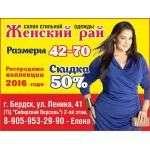 «Женский рай»: грандиозная распродажа одежды до 70-го размера!