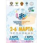 Бердск готов встретить участников Всероссийских зимних сельских игр