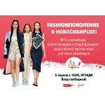 МТС приглашает юных дизайнеров одежды из Бердска на бесплатный мастер-класс
