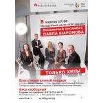 Вокальный ансамбль Павла Шаромова