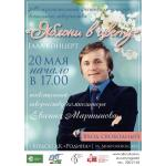В Бердске 20 мая - гала-концерт «Яблони в цвету», посвященный творчеству Евгения Мартынова