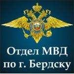 Отдел МВД России по городу Бердску находится по адресу: ул. Пушкина, 35