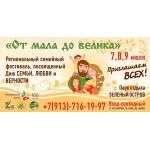 """Региональный семейный фестиваль """"От мала до велика"""", посвященный дню семьи, любви и верности"""