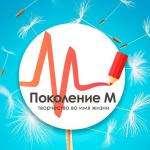 Новосибирск поделился с Междуреченском секретом успеха «Поколения М»