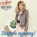 Грандиозный розыгрыш от салонов «Арго»: куртка стоимостью до 14000 рублей!