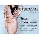 Международное Модельное Агентство Trush Models объявляет набор