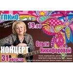 Приходите на концерт Ольги Никифоровой и дискотеку 80-90-х в парк Бердска