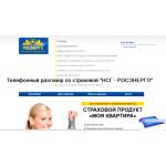 Вся правда о наших Бердских и Новосибирских страховых компаниях