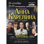20 сентября в Доме ученых состоится спектакль «Анна Каренина»