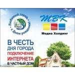 В честь Дня города интернет от ТВК в частный дом всего за 3010 рублей