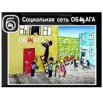 Бердчане могут оценить новую социальную сеть «Общага»