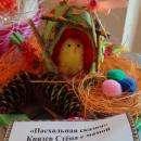 Фоторепортаж с выставки-конкурса «Дорого яичко ко Христову дню!»