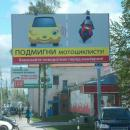 Социальную рекламу «Подмигни мотоциклисту» начала ГИБДД Бердска