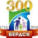 Завершен конкурс на лучшую эмблему к 300-летию Бердска