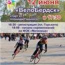 Спортивный праздник «ВелоБердск» состоится в Бердске 12 июня
