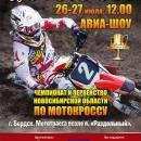 Чемпионат НСО по мотокроссу состоится в Бердске у микрорайона Раздольный