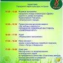 День семьи, любви и верности отметят в Бердске
