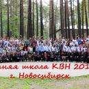 В Новосибирске завершилась Летняя межрегиональная школа КВН