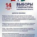 КБУ Бердска оплатил листовки, призывающие голосовать за губернатора