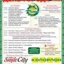 6 сентября – День города Бердска. Праздник завершится салютом