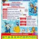 Жителей Бердска приглашают 26 декабря на открытие главной городской ёлки