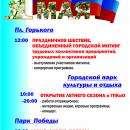 Парк отдыха и карусели в Бердске откроют 1 мая