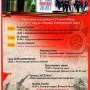 9 мая в Бердске пройдет Бессмертный полк и состоится реконструкция военного события