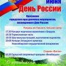 День России в Бердске отметят 12 июня