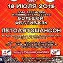Фестиваль «ЛЕТОАвтоШансон» пройдет в искитимской Тальменке