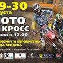 Соревнования на кроссовых мотоциклах пройдут в Бердске