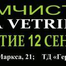 Долгожданное открытие химчистки La Vetrina в Бердске!