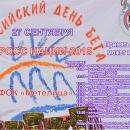 Бердск участвует в акции «Кросс Нации- 2015»
