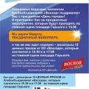 #Бердск299 Выиграй приз в День города!