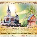 На месте штрафного лагеря в Ложке 4 октября откроют храм-памятник