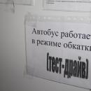 Тест-драйв: Водитель со стажем 33 года управляет новым автобусом в Бердске