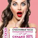 Выглядеть сногсшибательно в канун  Дня влюбленных поможет 4Hands в Бердске!