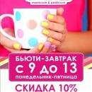 Новая акция «Бьюти Завтрак» в студии маникюра 4Hands в Бердске - скидка 10%