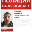 Спецназ МВД разыскивает без вести пропавшего 17-летний Андрея Мыдыль