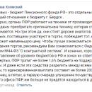 Почему в ПФР в Бердске установят кондиционеры за 8 млн рублей? Ответил представитель фонда