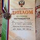 Бердская биатлонистка Евгения Пастухова  стала третьей на первенстве России