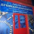 Сотрудники ОМОН штурмовали два здания интернет-казино в Бердске