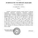 Медведев изменил режим использования аэродрома Бердск-Центральный