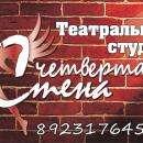 7 января в Бердске откроется новая театральная студия «Четвертая стена»