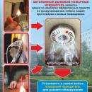 Автономный пожарный извещатель спасет жизни людей при пожаре в помещении