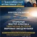 IV Транссибирский Арт-фестиваль начинается в «Энергии»