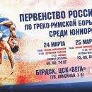 Первенство России по греко-римской борьбе среди юниоров началось в Бердске