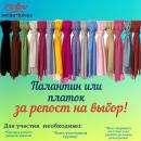 Салоны «Арго» дарят на выбор палантин или платок за репост!